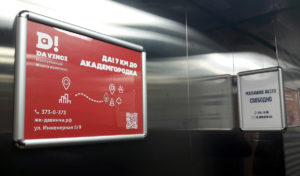 реклама в лифте